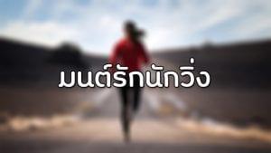 เรื่องเสียว : มนต์รักนักวิ่ง