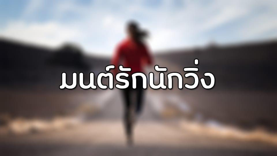 ประสบการณ์เรื่องเสียว : มนต์รักนักวิ่ง