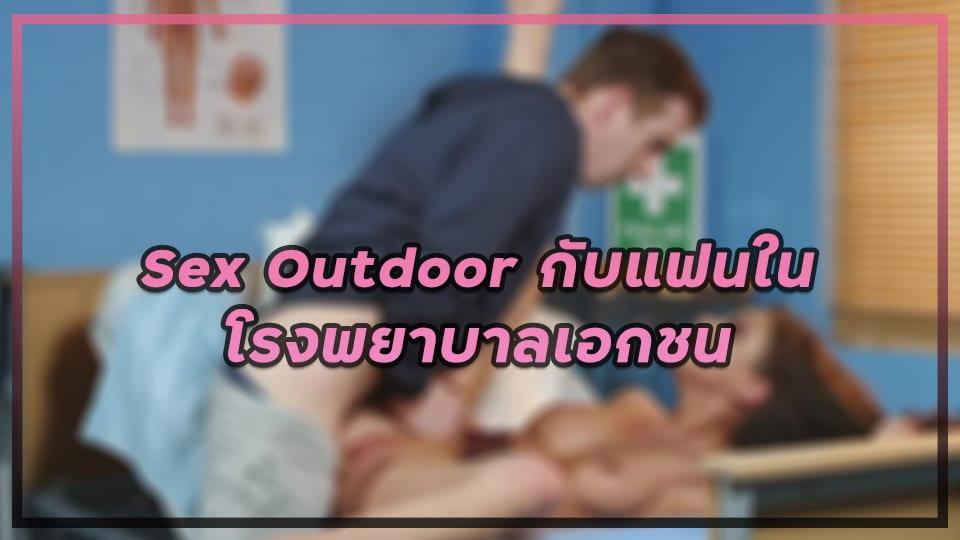 sex outdoor กับแฟนในรพ.เอกชน